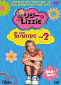 リジー&Lizzie ファースト・シーズン VOL.2