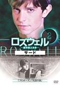 ロズウェル/星の恋人たち サード vol.2