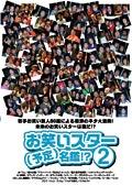 お笑いスター(予定)名鑑!? 2