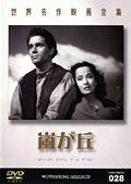 世界名作映画全集 28 嵐が丘(1939)