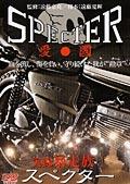実録・暴走族 SPECTER