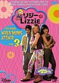 リジー&Lizzie ファースト・シーズン VOL.3