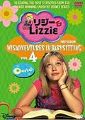 リジー&Lizzie ファースト・シーズン VOL.4