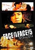 フェイス・トゥ・フェイス 5