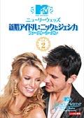ニューリーウェッズ 新婚アイドル:ニックとジェシカ ファースト・シーズン-2