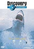 THE ULTIMATE GUIDE サメ