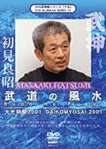 大光明祭2001 武道の風水 初見良昭