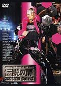 DRAGON GATE OFFICIAL DVD SERIES 伝説の扉 2004年編 Gate.3