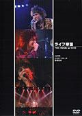 ライブ帝国 THE ROCK in 1989 KATZE/SHADY DOLLS/横道坊主