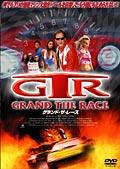 GTR グランド・ザ・レース