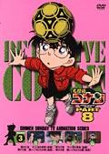 名探偵コナン DVD PART8 Vol.3