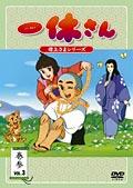 一休さん 〜母上さまシリーズ〜 巻参(Vol.3)