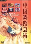 中国舞踏芸術
