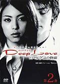 Deep Love ドラマ版アユの物語 第2巻