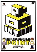 品川庄司/POINT
