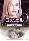 ロズウェル/星の恋人たち サード vol.4