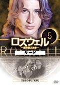 ロズウェル/星の恋人たち サード vol.5