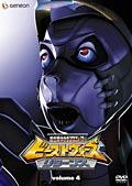 超生命体トランスフォーマー ビーストウォーズ・リターンズ volume 4