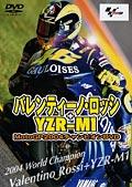バレンティーノ・ロッシ+YZR-M1 MotoGP2004チャンピオンDVD