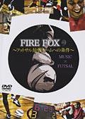 FIRE FOX 〜フットサル最強チームへの条件〜