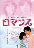 ロマンス 1