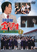 3年B組金八先生 第7シリーズ 1