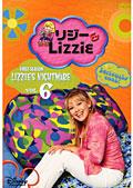 リジー&Lizzie ファースト・シーズン VOL.6