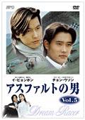 アスファルトの男 Vol.5