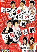 マジ☆ワラ vol.1