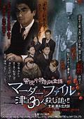 警視庁特別調査課 マーダーファイル 津山30人殺しを追え!!