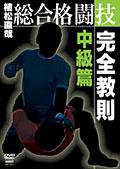 植松直哉 総合格闘技完全教則 中級篇