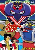 グロイザーX Vol.6