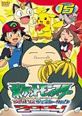 ポケットモンスターアドバンスジェネレーション2004 第15巻