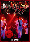 M-BAND/ロックンロールアクター THE LIVE2 DVD