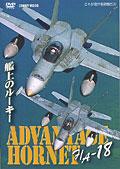 F/A-18 ADVANTAGE HORNET 艦上のルーキー