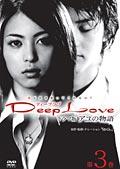 Deep Love ドラマ版アユの物語 第3巻