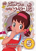 ひみつのアッコちゃん (1969) 5