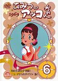 ひみつのアッコちゃん (1969) 6