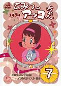 ひみつのアッコちゃん (1969) 7