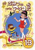 ひみつのアッコちゃん (1969) 13