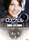 ロズウェル/星の恋人たち サード vol.7