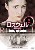 ロズウェル/星の恋人たち サード vol.8