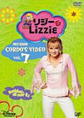 リジー&Lizzie ファースト・シーズン VOL.7