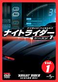 ナイトライダー シーズン1 Vol.1