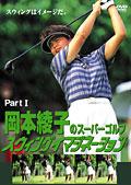 岡本綾子のスーパーゴルフ スウィングイマジネーション PartI