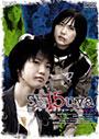 Sh15uya シブヤ フィフティーン VOL.2