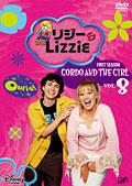 リジー&Lizzie ファースト・シーズン VOL.8