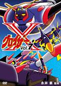 グロイザーX Vol.7