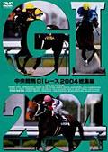 中央競馬GIレース2004総集編