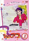 ひみつのアッコちゃん 1988 2
